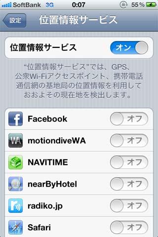 iPhone位置情報サービス設定画面①