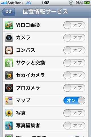 iPhone位置情報サービス設定画面